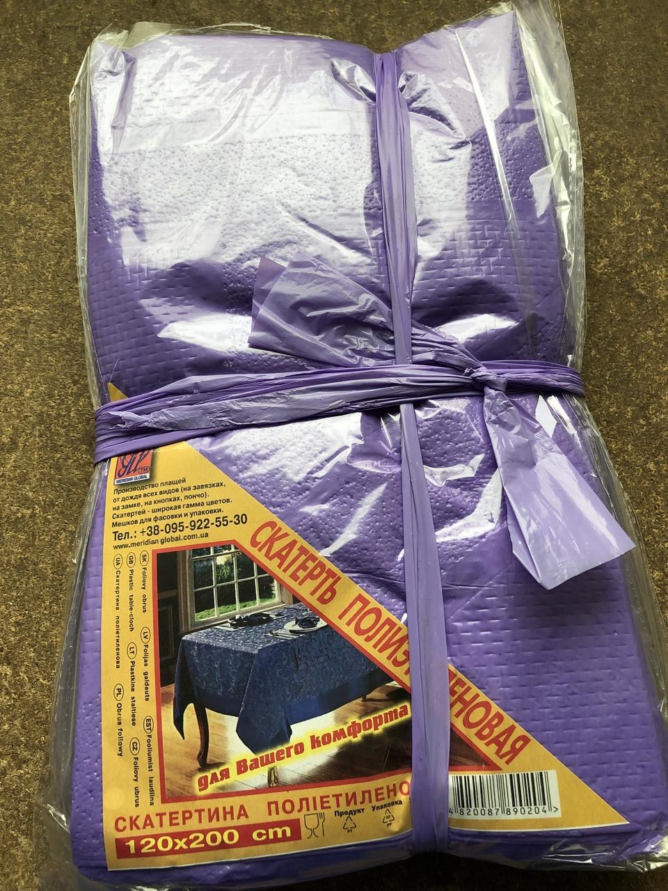 Скатерть полиэтиленовая для стола 120*200 см фиолетовая