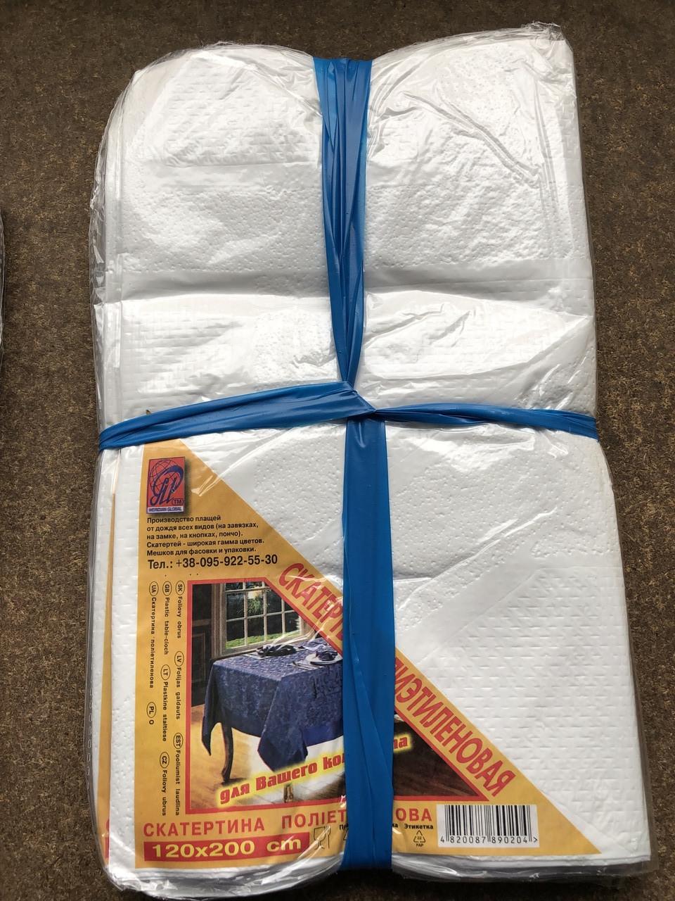 Скатерть полиэтиленовая для стола, белая 120*200 см