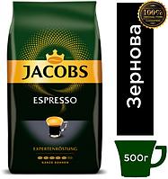 Кофе в зернах Jacobs Espresso Expertenrostung 500 г. 100% Оригинал, Германия