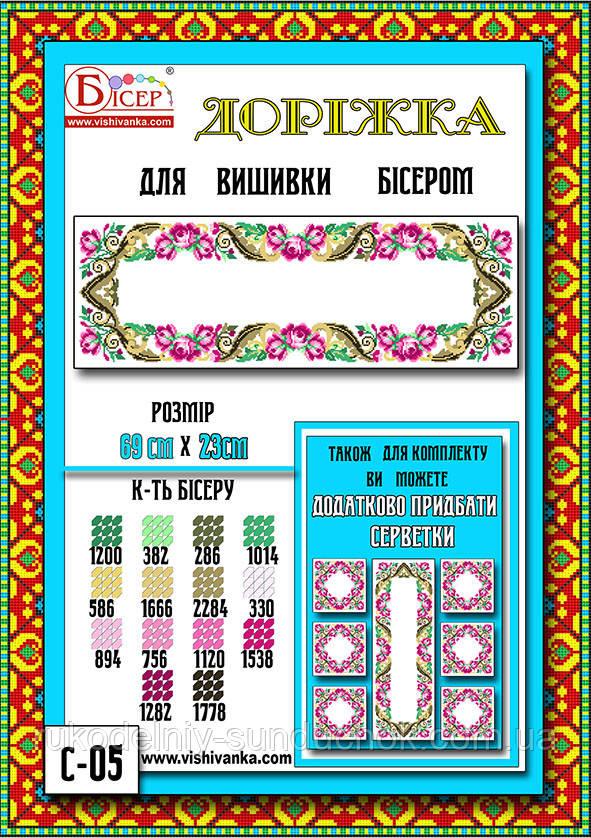 Дорожка под вышивку бисером ТМ Вишиванка С-05 Д