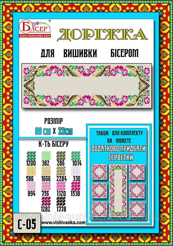 Дорожка под вышивку бисером ТМ Вишиванка С-05 Д Габардин-лён