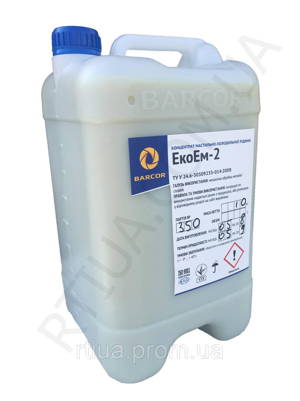 ЭкоЭМ-2 бюджетная универмальная полусинтетическая сож 10л