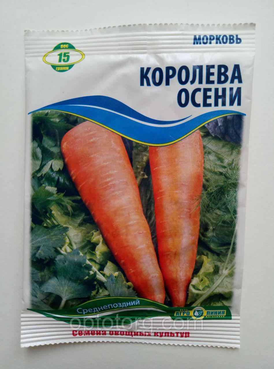 Семена моркови Королева осени 15 гр