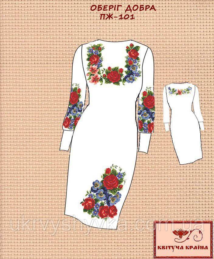 Плаття жіноче під вишивку Оберіг добра