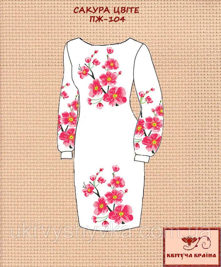 Заготовка для вишивки плаття Сакура цвіте