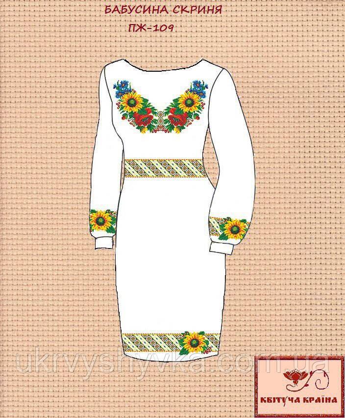 Заготовка платья женского Бабусина скриня