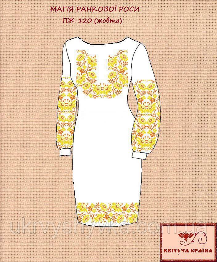 Плаття під вишивку Магія ранкової роси жовте