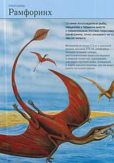 Вымершие животные  Полная энциклопедия , фото 3