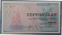 Сертифікат 2 000 000 українських карбованців ЕА 785117