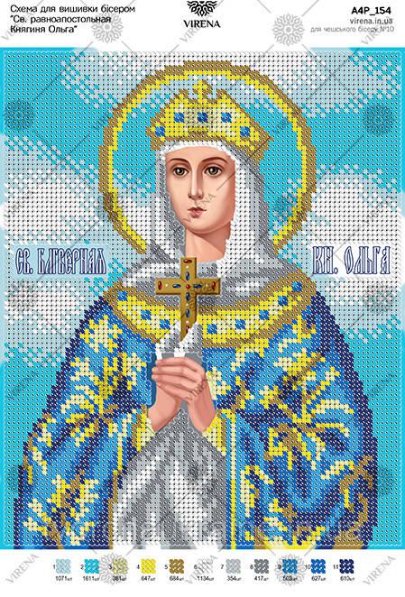 А4Р_154 Св. равноапостольная Княгиня Ольга. Схема для вышивки бисером