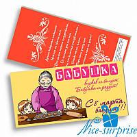 Шоколадка с 8 марта ЛЮБИМОЙ БАБУШКЕ (черный шоколад)