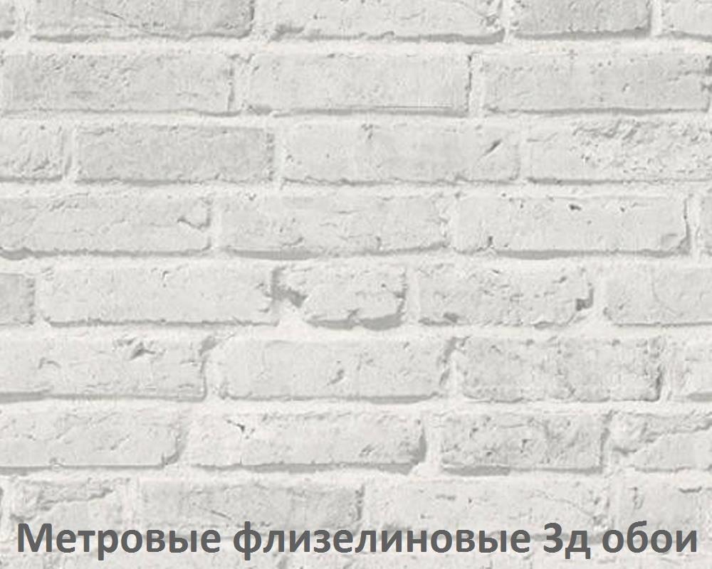 Метровые 3д обои i- 3048-44 светло серая кирпичная стена, износостойкие виниловые на флизелиновой основе