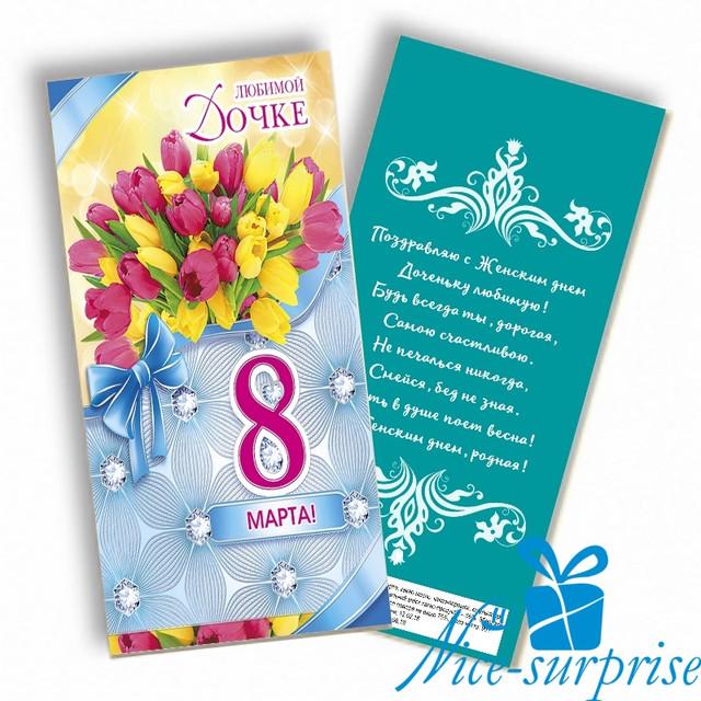 купить оригинальный подарок дочке на 8 марта