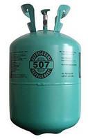 Фреон для кондиционера R-507 11,3 кг