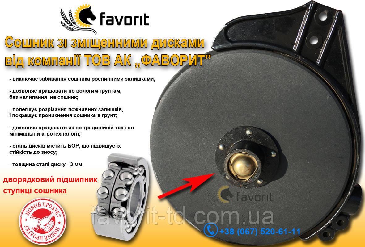 Сошник СЗ 3,6 (СЗ 5,4) импортная сталь, двухрядный подшипник, БОР сталь