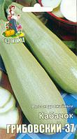 Кабачок Грибовский-37.семена