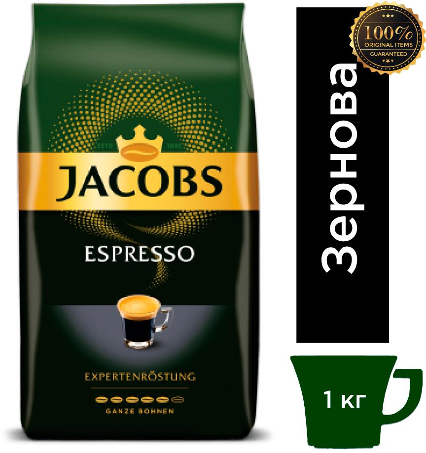 Кофе в зернах Jacobs Espresso Expertenrostung 1кг. 100% Оригинал, Германия