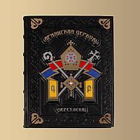 Армянская Церковь через века (кожа переплет)