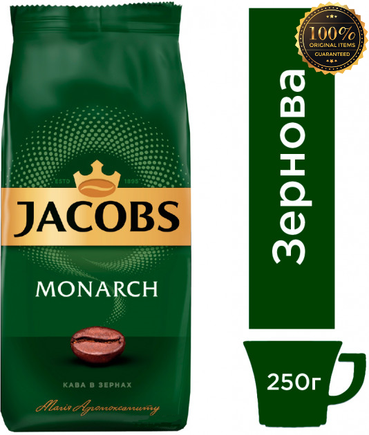 Кофе в зернах Jacobs Monarch 250 г. 100% Оригинал