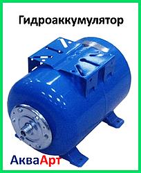 """Гидроаккумулятор """"OCEAN"""" для систем водоснабжения 24л в стальном корпусе."""