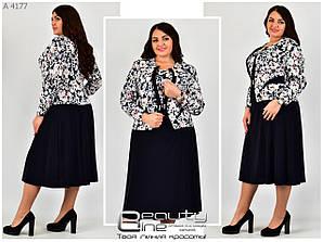 Платье женское большого размера 54.56.58.60.62.64.66.68.70.72.74