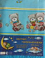 Комплект постельного белья в детскую кроватку для мальчиков