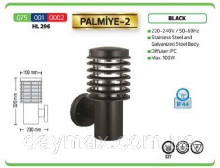 Светильник садово-парковый E-27 настенный Palmiye-2 Horoz Electric
