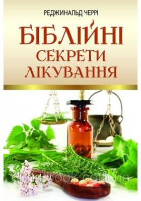 Біблійні секрети лікування