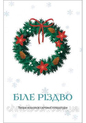 Біле Різдво