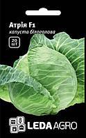 Семена капусты Атрия F1, 20шт