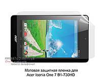 Матовая защитная пленка для Acer Iconia One 7 B1-730HD