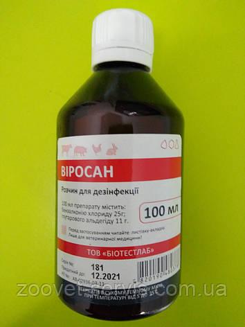 Комплексное моюще-дезинфицирующее средствоВиросан, фото 2