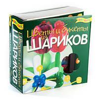 Детский набор для творчества Цветы и букеты из шариков, фото 1