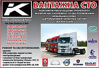 Ремонт пневмосистемы грузовых автомобилей МАЗ