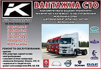 Ремонт пневмосистемы грузовых автомобилей ГАЗ