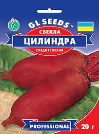 Семена Свекла Цилиндра