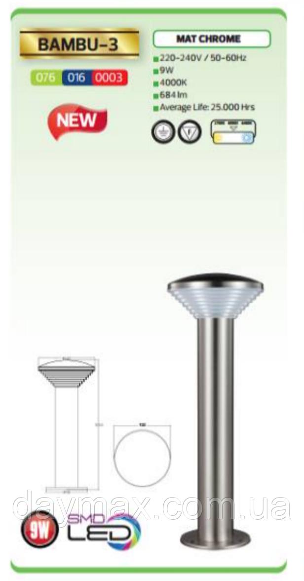 LED Светильник садово-парковый Bambu-3 9w Horoz Electric