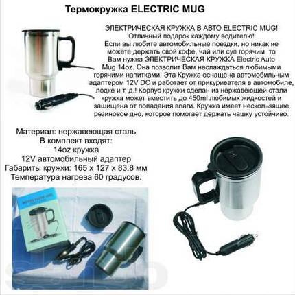 Термокружка  ELECTRIC MUG от прикуривателя кружка чашка, фото 2