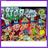 """Увлекательная настольная игра """"Кто я?"""" для детей и взрослых"""