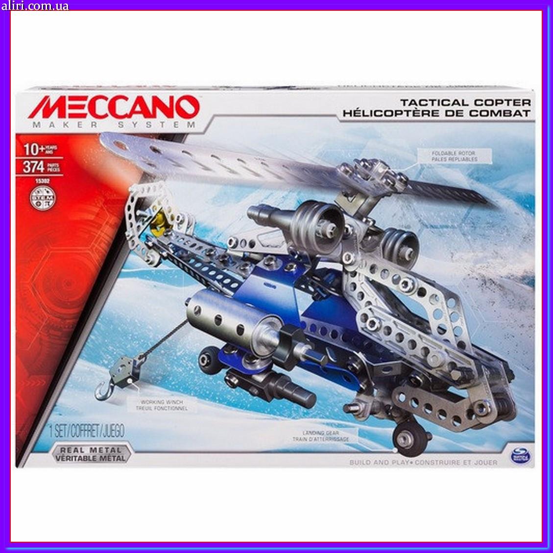 Конструктор Meccano Вертолет
