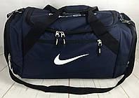 Большая дорожная сумка Nike. Большая спортивная сумка .Сумка в дорогу.Размер 60 на 29см КСС93