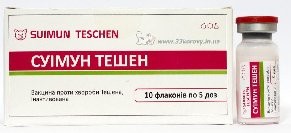 Вакцина Суимун тешен против б-ни тешена  1- фл - 5 доз