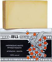 Мыло туалетное натуральное ручной работы «Апельсин и ваниль» Яка, 75г