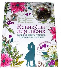 Каникулы для двоих. Большая книга романов о любви для девочек.