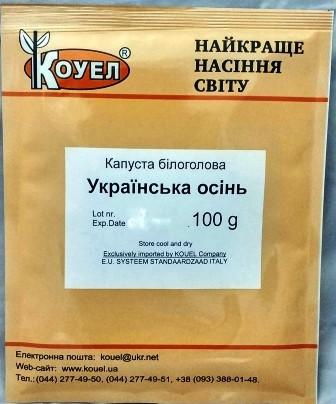 Капуста Українська Осінь 100г (Коуел)
