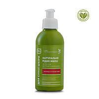 """Натуральное жидкое мыло для сухой кожи лица """"Календула"""" Яка, 250мл"""