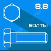 Болты класс прочности 8.8 шестигранные с нормальным размером под ключ