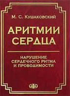 Кушаковский М.С. Аритмии сердца. Руководство для врачей