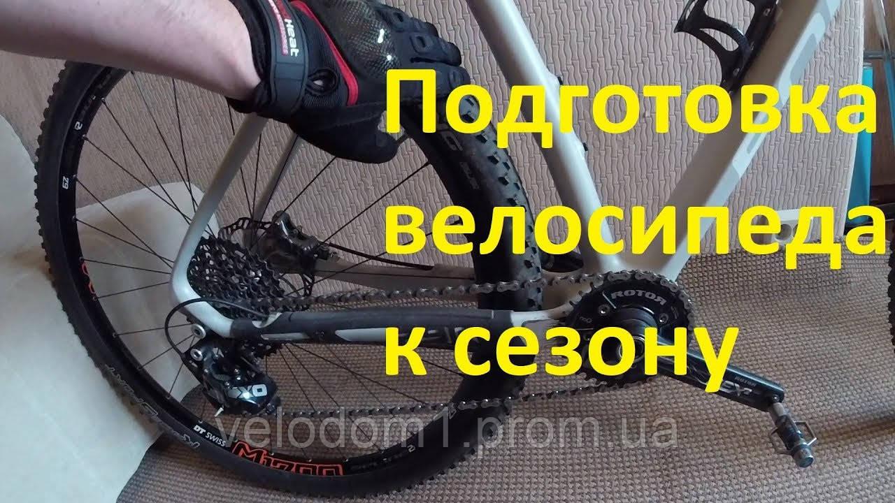 Полное ТО велосипеда