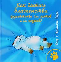 Как достичь блаженства (руководство для кошек и их хозяев). Годен Клэр и Кристиан РИПОЛ Классик